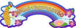 Купить Стенд-шапка Наше творчество в группу Жар-птица 1000*370 мм в Беларуси от 42.00 BYN