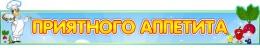 Купить Стенд-шапка Приятного аппетита 1500*260 мм в Беларуси от 49.00 BYN