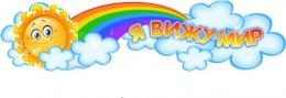 Купить Стенд-шапка Я вижу мир группа Солнышко 1600*400мм в Беларуси от 73.00 BYN