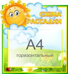 Купить Стенд Схема рассадки группа Солнышко с горизонтальным карманом А4 390*420мм в Беларуси от 22.60 BYN