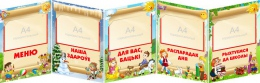 Купить Стенд-ширма для группы детского сада на белорусском языке 1870*530 мм в Беларуси от 127.82 BYN