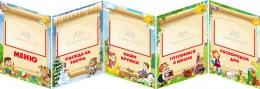 Купить Стенд-ширма для группы детского сада  в виде папки-передвижки 1420*400мм в Беларуси от 70.00 BYN