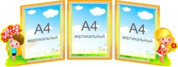 Купить Стенд-ширма для группы Почемучки в виде папки-передвижки 1100*370 мм в Беларуси от 54.50 BYN