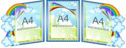 Купить Стенд-ширма для группы Радуга в виде папки-передвижки 1120*390 мм в Беларуси от 59.82 BYN