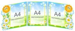 Купить Стенд-ширма для группы Солнышко в виде папки-передвижки 1140*400 мм в Беларуси от 58.50 BYN
