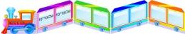 Купить Стенд-ширма  Паровозик с вагонами в виде папки-передвижки маленький  1140*170мм в Беларуси от 33.32 BYN