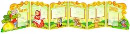 Купить Стенд-ширма сказка Репка в виде папки-передвижки 1950*430мм в Беларуси от 109.08 BYN