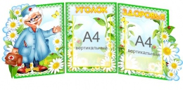 Купить Стенд-ширма Уголок здоровья для группы Ромашка в виде папки-передвижки 1070*520 мм в Беларуси от 63.32 BYN