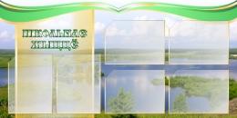 Купить Стенд Школьнае жыццё - Cвятло роднага слова зеленый 1200*600мм в Беларуси от 102.00 BYN