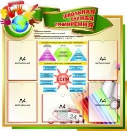Купить Стенд Школьная служба примирения  970*1000мм в Беларуси от 128.50 BYN
