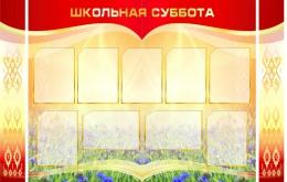 Купить Стенд Школьная суббота золотисто-красный 1550*1000 мм в Беларуси от 195.50 BYN