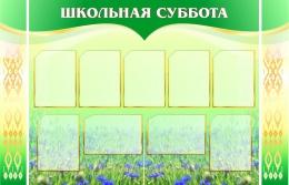 Купить Стенд Школьная суббота  золотисто-зелёный 1550*1000 мм в Беларуси от 197.50 BYN