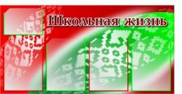 Купить Стенд Школьная жизнь 1000*510мм в Беларуси от 70.40 BYN