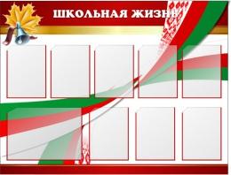 Купить Стенд Школьная жизнь золотисто-бордовый с символикой 1000*1300мм в Беларуси от 175.00 BYN