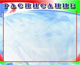Купить Стенд Школьное Расписание голубой 650*550мм в Беларуси от 50.80 BYN