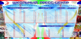Купить Стенд Школьный пресс-центр 1900*930мм в Беларуси от 225.50 BYN