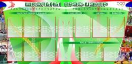 Купить Стенд Школьный пресс-центр в зеленых тонах 1900*930мм в Беларуси от 235.50 BYN