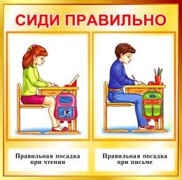 Купить Стенд Сиди правильно в золотисто-коричневых тонах 550*550мм в Беларуси от 35.00 BYN