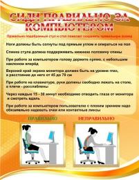 Купить Стенд Сиди правильно за компьютером в оранжевых тонах для кабинета информатики 850*1100мм в Беларуси от 107.00 BYN