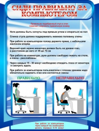 Купить Стенд Сиди правильно за компьютером в синих тонах 720*950мм в Беларуси от 78.00 BYN
