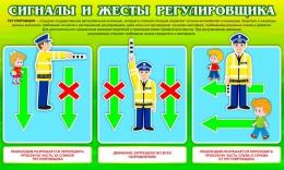 Купить Стенд Сигналы и жесты регулировщика 1000*600мм в Беларуси от 69.00 BYN