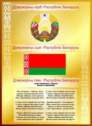 Купить Стенд Символика Республики Беларусь для кабинета химии в золотисто-коричневых тонах 550*750мм в Беларуси от 45.00 BYN