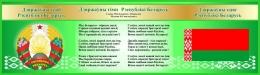 Купить Стенд Символика Республики Беларусь Герб, Гимн, Флаг в зелёных тонах для кабинета физики 1200*350мм в Беларуси от 46.00 BYN