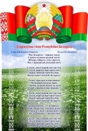 Купить Стенд Символика Республики Беларусь Герб,Гимн, Флаг с Национальным пейзажем 300*440 мм в Беларуси от 15.00 BYN