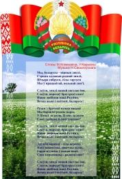 Купить Стенд Символика Республики Беларусь Герб,Гимн, Флаг с Национальным пейзажем 480*700 мм в Беларуси от 38.00 BYN