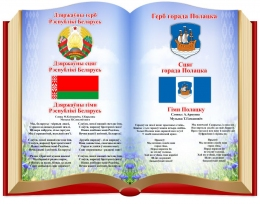 Купить Стенд Символика Республики Беларусь и Вашего города на фоне книги 700*550 мм в Беларуси от 44.00 BYN