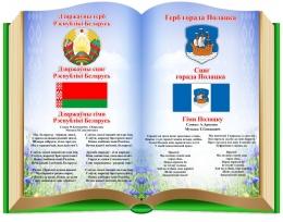 Купить Стенд Символика Республики Беларусь и Вашего города на фоне книги 700*550мм в Беларуси от 44.00 BYN