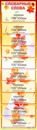 Купить Стенд Словарные слова в стиле Осень 380*1320 мм в Беларуси от 72.00 BYN
