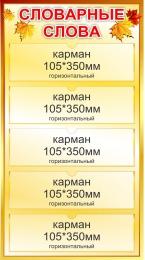 Купить Стенд Словарные слова в стиле осень  400*720мм в Беларуси от 38.00 BYN