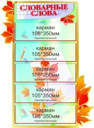 Купить Стенд Словарные слова в стиле осень 530*730мм в Беларуси от 51.00 BYN