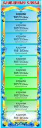 Купить Стенд Словарные слова в стиле Васильки 450*1350мм в Беларуси от 84.00 BYN