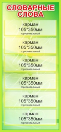 Купить Стенд Словарные слова в золотисто-салатовых тонах  380*840мм в Беларуси от 49.40 BYN