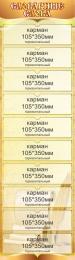 Купить Стенд Словарные слова в Золотистых тонах со свитком 380*1320 мм в Беларуси от 72.00 BYN