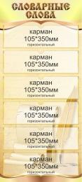 Купить Стенд Словарные слова в Золотистых тонах со свитком  380*840мм в Беларуси от 45.40 BYN