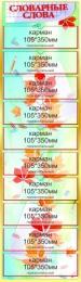 Купить Стенд Словарные слова Золотисто-зеленый тонах 380*1320 мм в Беларуси от 69.00 BYN