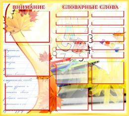Купить Стенд Словарные слова Золотисто-жёлтых тонах в стиле Осень 1250*1130мм в Беларуси от 197.00 BYN