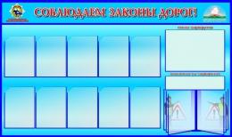 Купить Стенд Соблюдаем законы дорог! 1700*1010 мм в Беларуси от 264.50 BYN