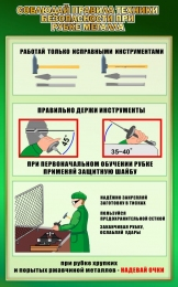 Купить Стенд Соблюдай правила техники безопасности при рубке металла в зеленых тонах 500*800мм в Беларуси от 44.00 BYN