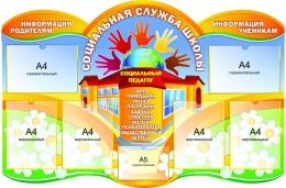 Купить Стенд Социальная служба школы фигурный 1250х850мм в Беларуси от 138.40 BYN