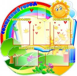 Купить Стенд Солнечный городок для группы детского сада 1020*1000мм в Беларуси от 136.50 BYN