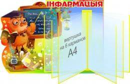 Купить Стенд Сова информационный с вертушкой А4 на 6 карманов на белорусском языке 550*390 мм в Беларуси от 59.00 BYN