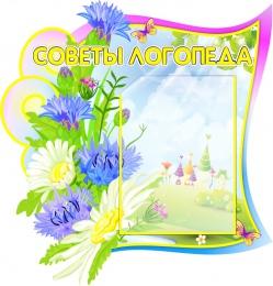 Купить Стенд Советы логопеда группа Василёк 520*550 мм в Беларуси от 35.50 BYN