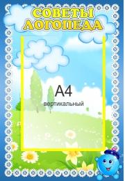 Купить Стенд Советы логопеда с карманом А4 в группу Капитошка 330*480 мм в Беларуси от 20.50 BYN
