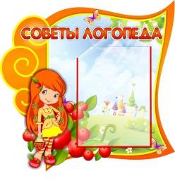 Купить Стенд Советы логопеда в группу Брусничка 530*550 мм в Беларуси от 36.50 BYN