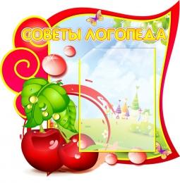 Купить Стенд Советы логопеда в группу  Вишенка  530*550 мм в Беларуси от 36.50 BYN
