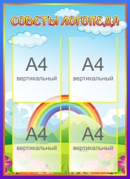 Купить Стенд Советы логопеда в группу Жар-птица 600*820 мм в Беларуси от 64.00 BYN